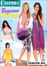 журнал по вязанию Сабрина. Спецвыпуск № 7,2012