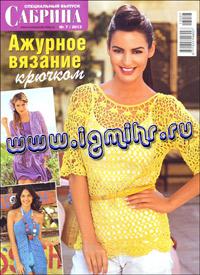 журнал по вязанию Сабрина. Спецвыпуск № 7,2013