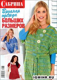 журнал по вязанию Сабрина. Спецвыпуск № 8,2012