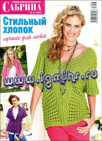 журнал по вязанию Сабрина. Спецвыпуск № 8,2013