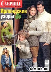 журнал по вязанию Сабрина. Спецвыпуск № 9,2012