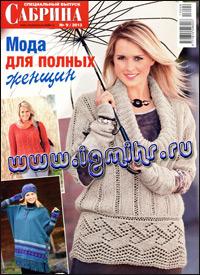 журнал по вязанию Сабрина. Спецвыпуск № 9,2013