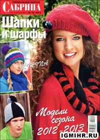 журнал по вязанию Сабрина. Спецвыпуск № 10,2012
