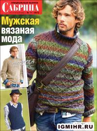 журнал по вязанию Сабрина. Спецвыпуск № 11,2012