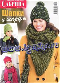 журнал по вязанию Сабрина. Спецвыпуск № 11,2013