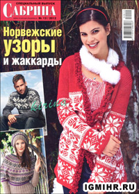 журнал по вязанию Сабрина. Спецвыпуск № 12,2012