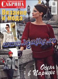журнал по вязанию Сабрина. Спецвыпуск № 12,2013