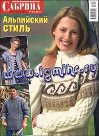 журнал по вязанию Сабрина. Спецвыпуск № 13,2013