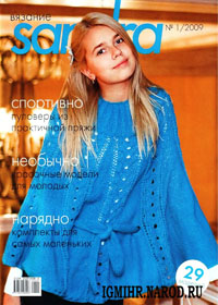 журнал по вязанию Sandra № 1,2009