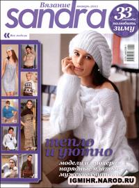 журнал по вязанию Sandra № 1,2011