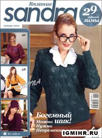 журнал по вязанию Sandra № 1,2012