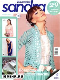 журнал по вязанию Sandra № 1,2013