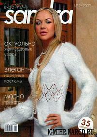журнал по вязанию Sandra № 2,2009
