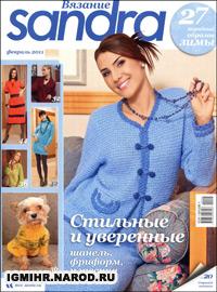 журнал по вязанию Sandra № 2,2011