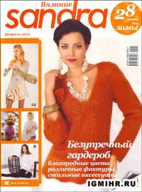 журнал по вязанию Sandra № 2,2012