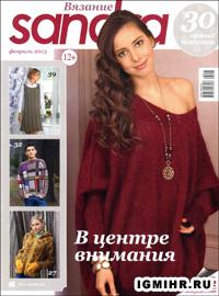 журнал по вязанию Sandra № 2,2013