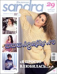 журнал по вязанию Sandra № 2,2014