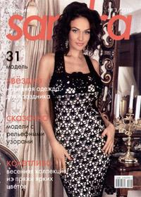 журнал по вязанию Sandra № 3,2010
