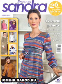 журнал по вязанию Sandra № 3,2011