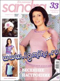 журнал по вязанию Sandra № 3,2014