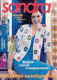 журнал по вязанию Sandra № 4,2002