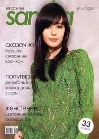 журнал по вязанию Sandra № 4,2009