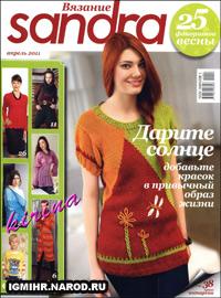 журнал по вязанию Sandra № 4,2011