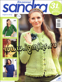 журнал по вязанию Sandra № 4,2013