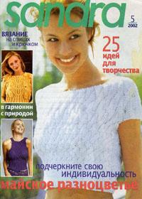 журнал по вязанию Sandra № 5,2002