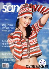 журнал по вязанию Sandra № 5,2009