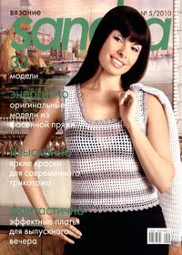 журнал по вязанию Sandra № 5,2010