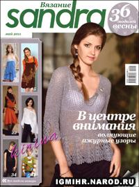 журнал по вязанию Sandra № 5,2011
