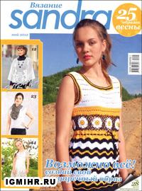 журнал по вязанию Sandra № 5,2012