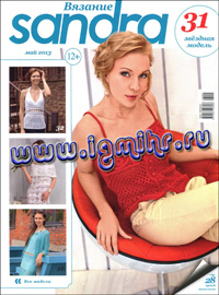 журнал по вязанию Sandra № 5,2013