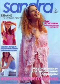 журнал по вязанию Sandra № 6,2002
