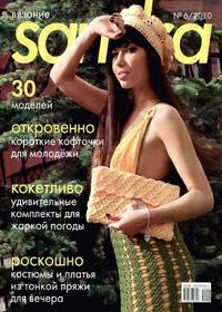 журнал по вязанию Sandra № 6,2010