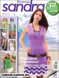 журнал по вязанию Sandra № 6,2011