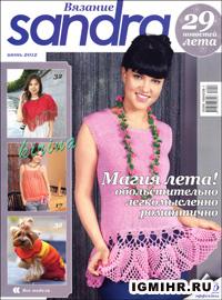 журнал по вязанию Sandra № 6,2012