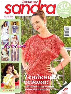 журнал по вязанию Sandra № 7,2011