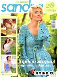 журнал по вязанию Sandra № 7,2012