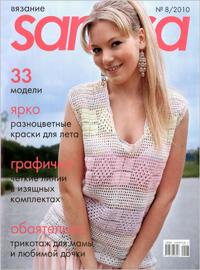 журнал по вязанию Sandra № 8,2010