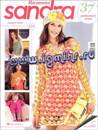 журнал по вязанию Sandra № 8,2013