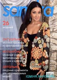 журнал по вязанию Sandra № 9,2010