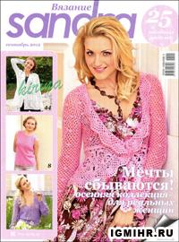 журнал по вязанию Sandra № 9,2012