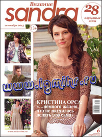 журнал по вязанию Sandra № 9,2013