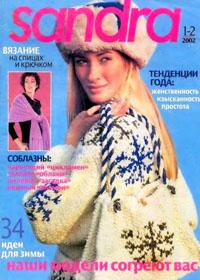 журнал по вязанию Sandra № 1-2,2002