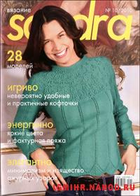 журнал по вязанию Sandra № 10,2010