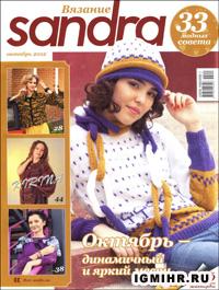 журнал по вязанию Sandra № 10,2012