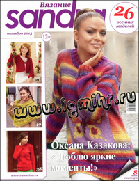 журнал по вязанию Sandra № 10,2013