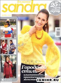 журнал по вязанию Sandra № 11,2011